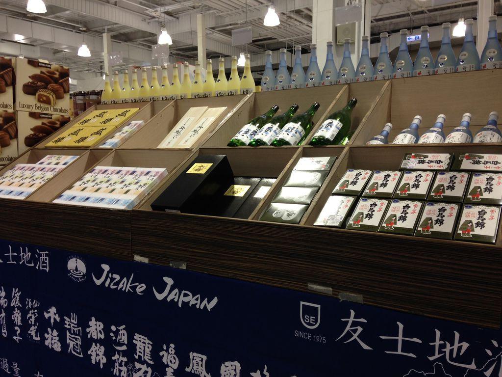 【好市多】日本地酒特展【友士地酒】