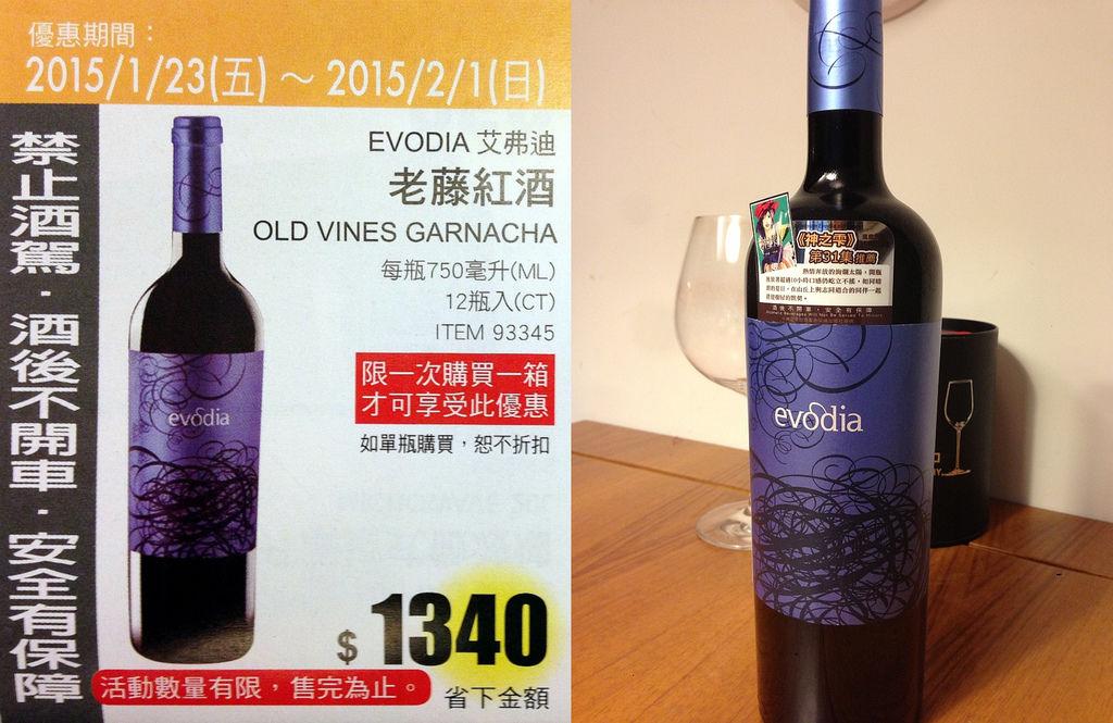 EVODA 艾弗迪老藤紅酒