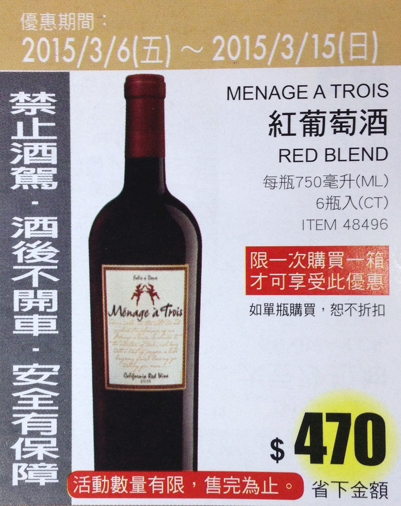 MENAGE A TROIS 紅葡萄酒