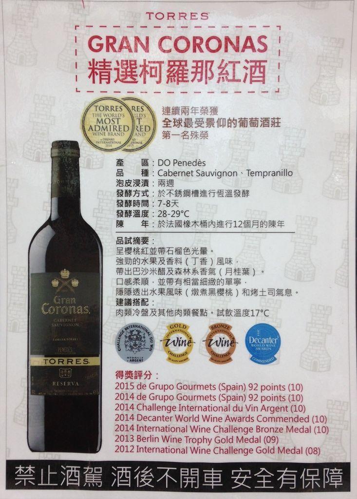 西班牙多利士精選柯羅那紅酒