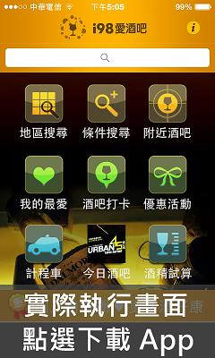 i98愛酒吧 iPhone App