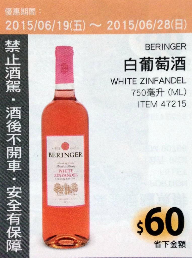 Beringer White Zinfandel 白葡萄酒