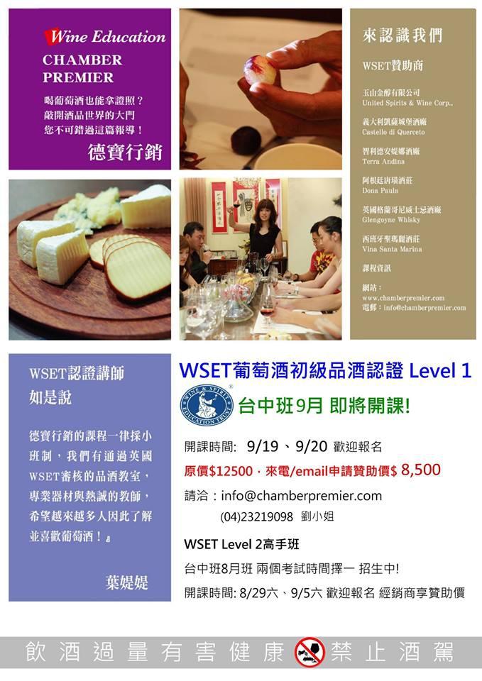 德寶 WSET L1 初級葡萄酒課程