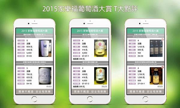 2015家樂福葡萄酒大賞-T大點評