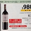 CASAS PATRONALES 紅酒.jpg