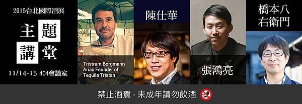 2015 台北國際酒展
