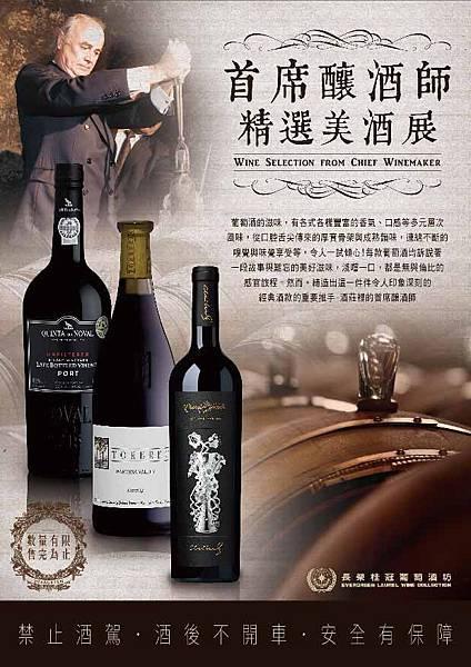 Costco 2016-首席釀酒師精選美酒展2.jpg