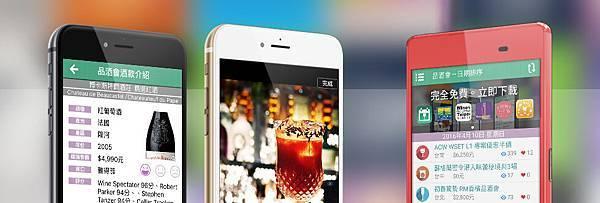 品酒會懶人包 i98愛酒吧 App
