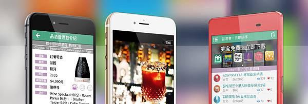 品酒會懶人包 和 i98愛酒吧 App