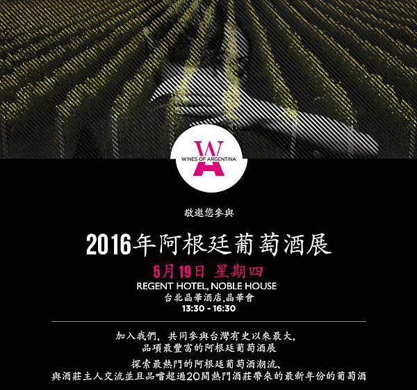 20160519 阿根廷葡萄酒展1.jpg