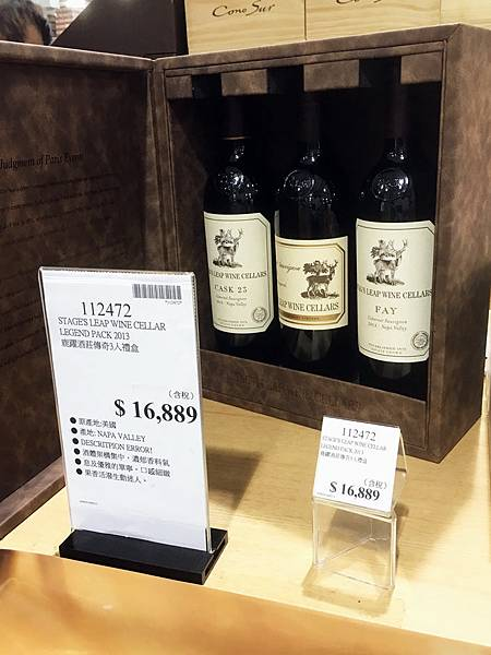 Costco-五星級飯店葡萄美酒展3.jpg