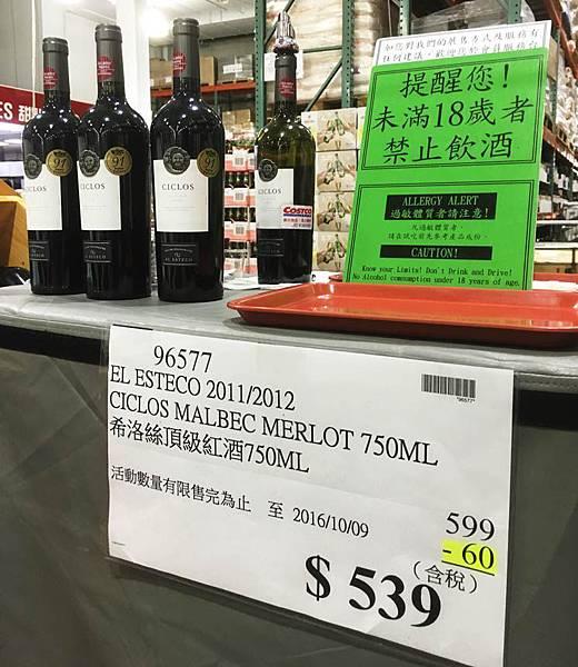 20160930 希洛絲頂級紅酒.jpg