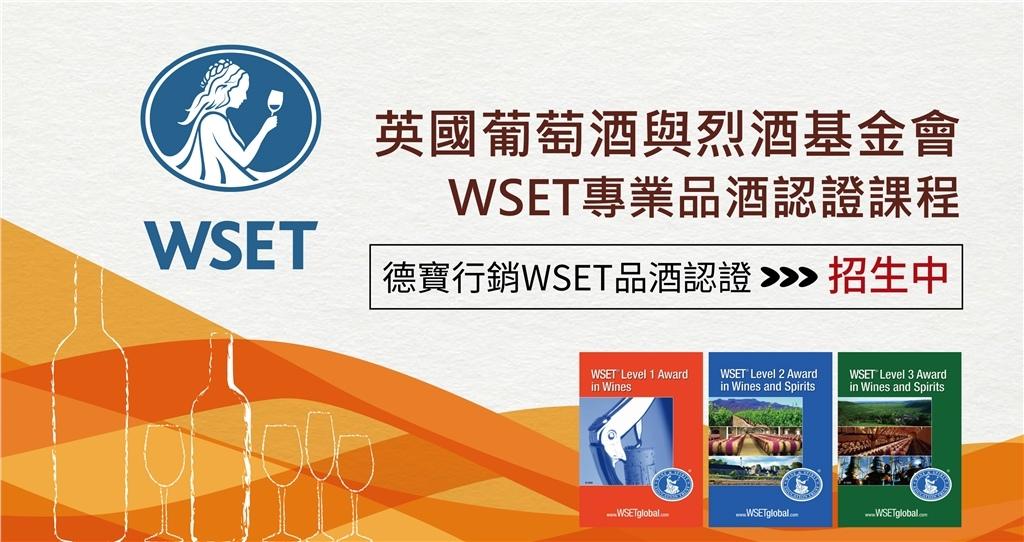 德寶行銷WSET-1.jpg