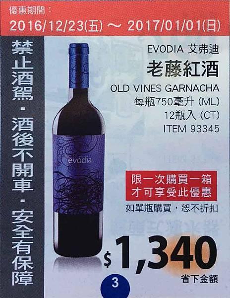 20161223 EVODIA 艾弗迪 老藤紅酒.JPG
