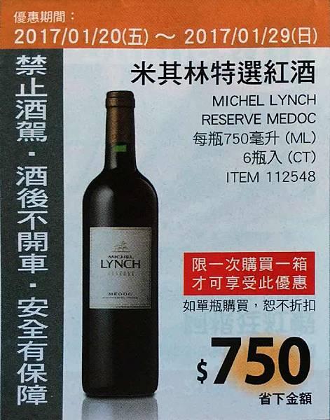 20170120 米其林特選紅酒.JPG