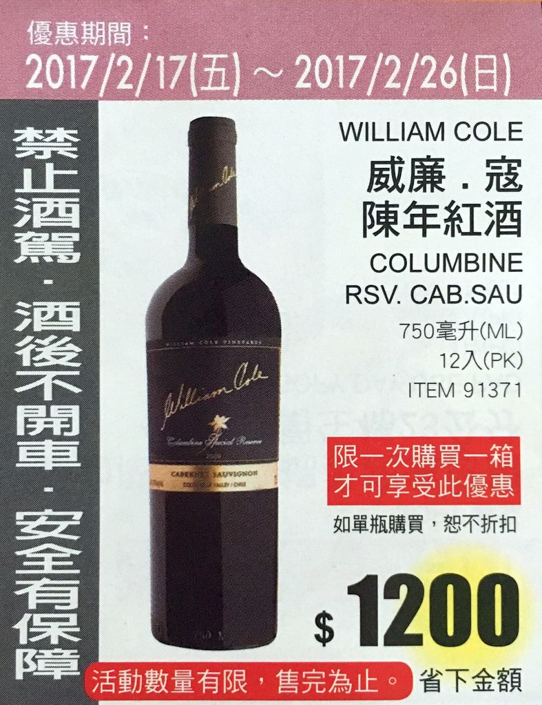 威廉-寇 陳年紅酒