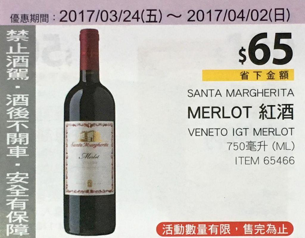 好市多 SANTA MARGHERITA MERLOT紅酒