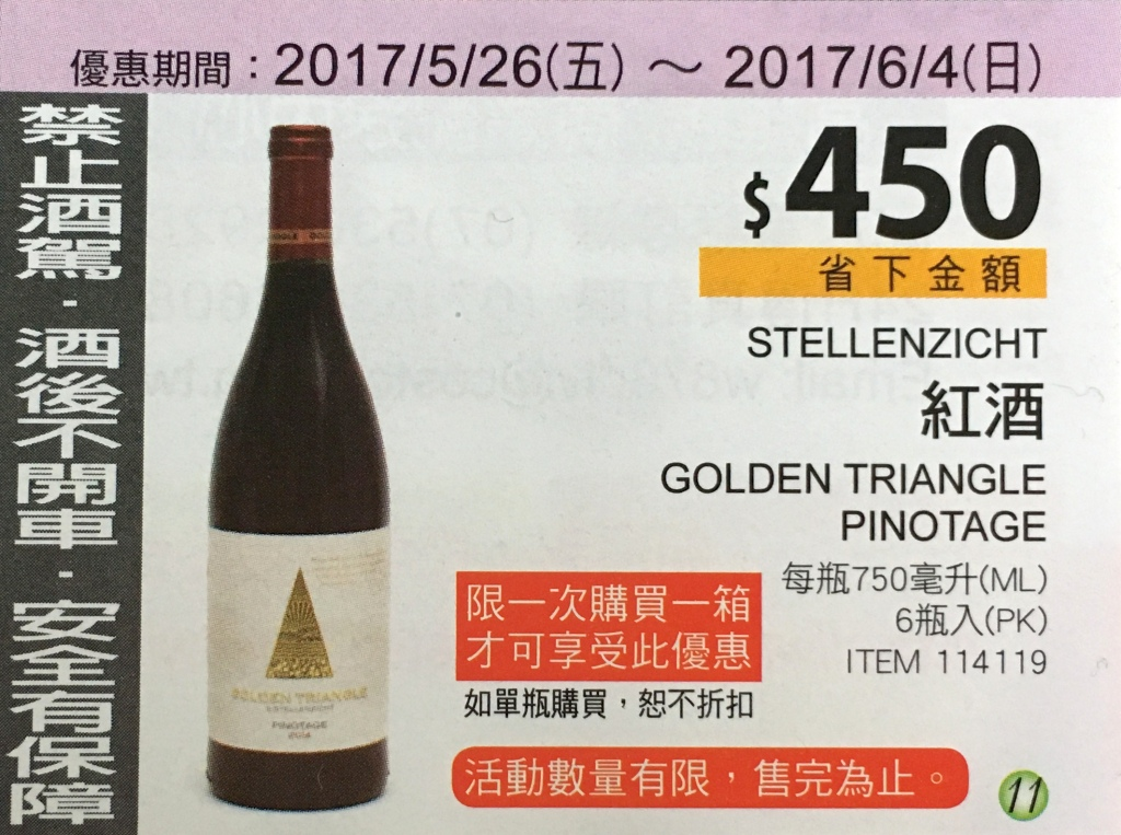 【好市多】STELLENZICHT GOLDEN TRIANGLE PINOTAGE 紅酒