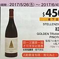 【好市多】STELLENZICHT GOLDEN TRIANGLE PINOTAGE 紅酒