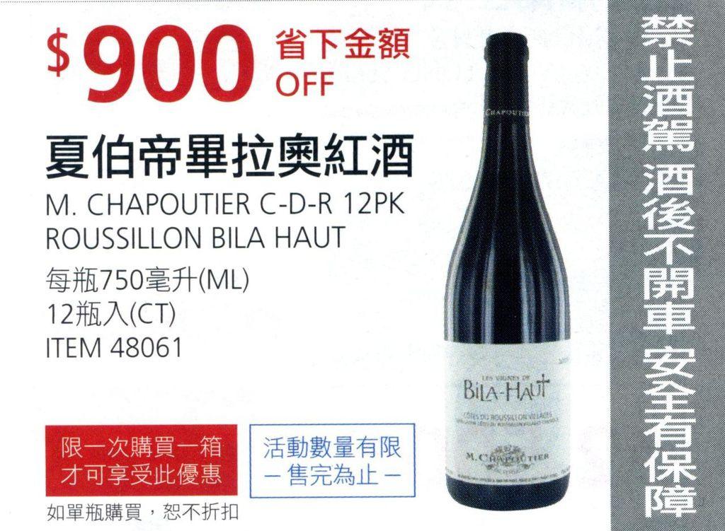 【好市多】M.CHAPOUTIER 夏伯帝酒莊 畢拉奧紅酒【折價】