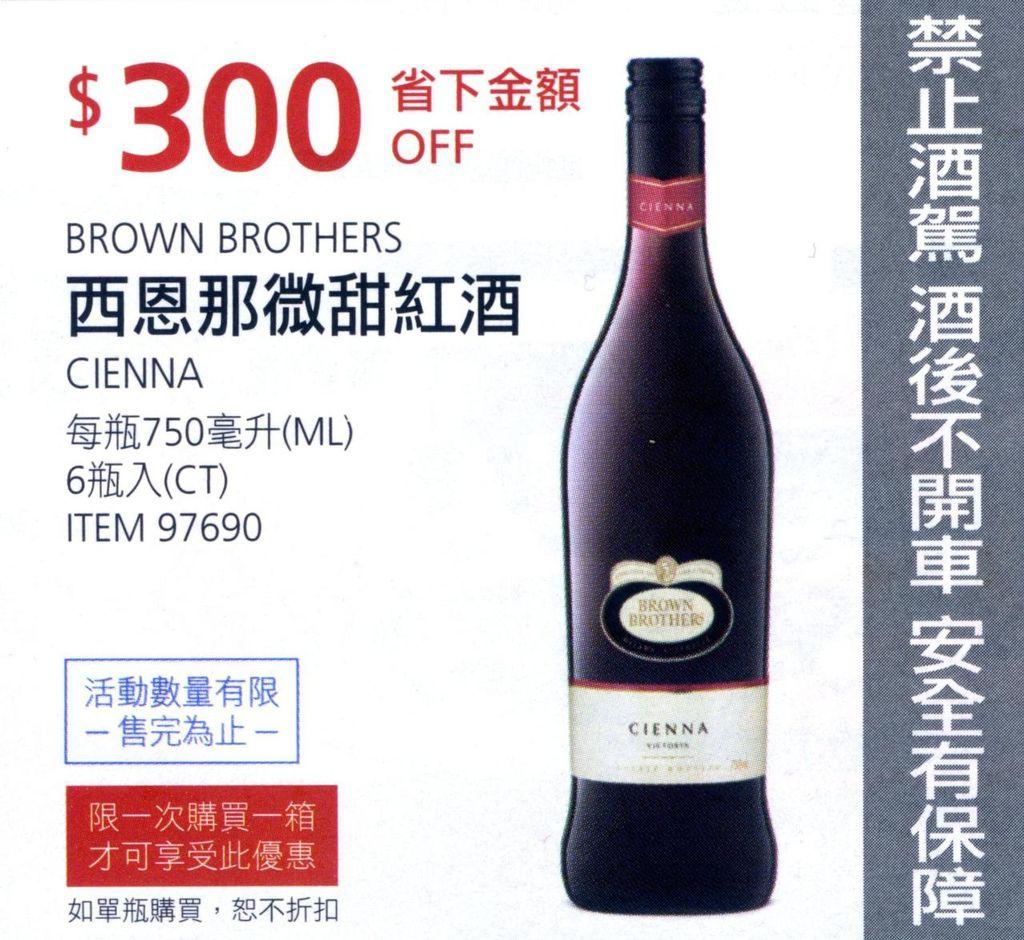 【好市多】西恩那 微甜紅酒【折價】
