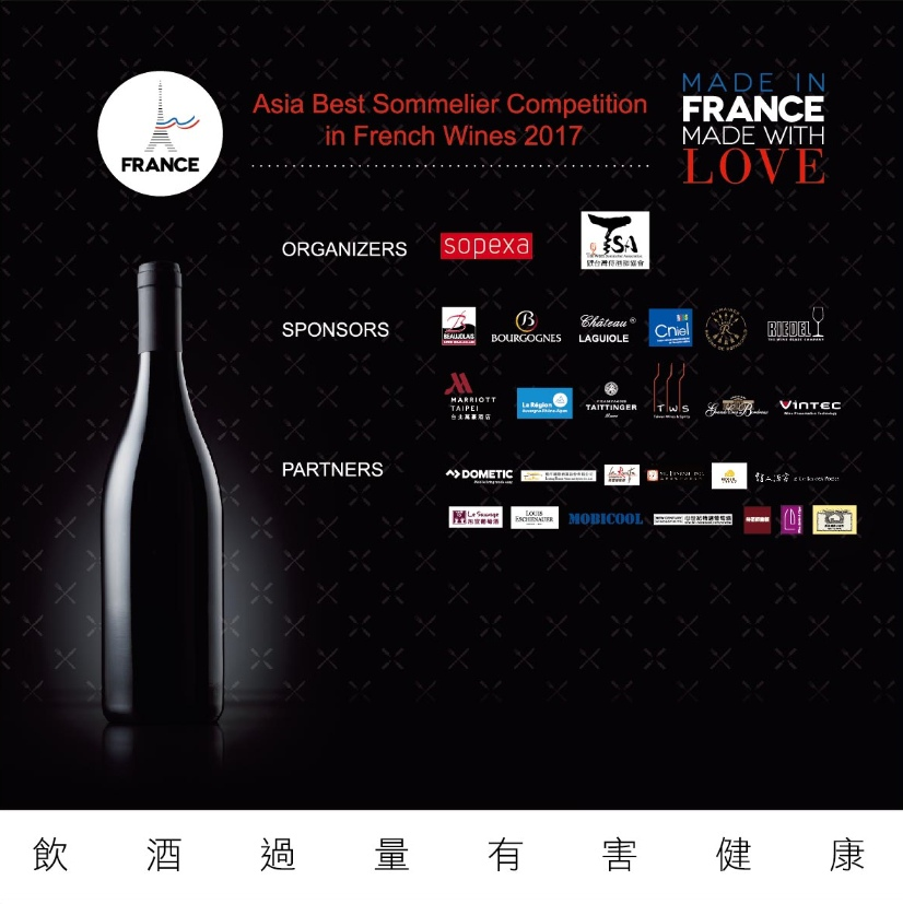 亞洲最佳法國酒侍酒師比賽 Best sommelier of Asia in French wines