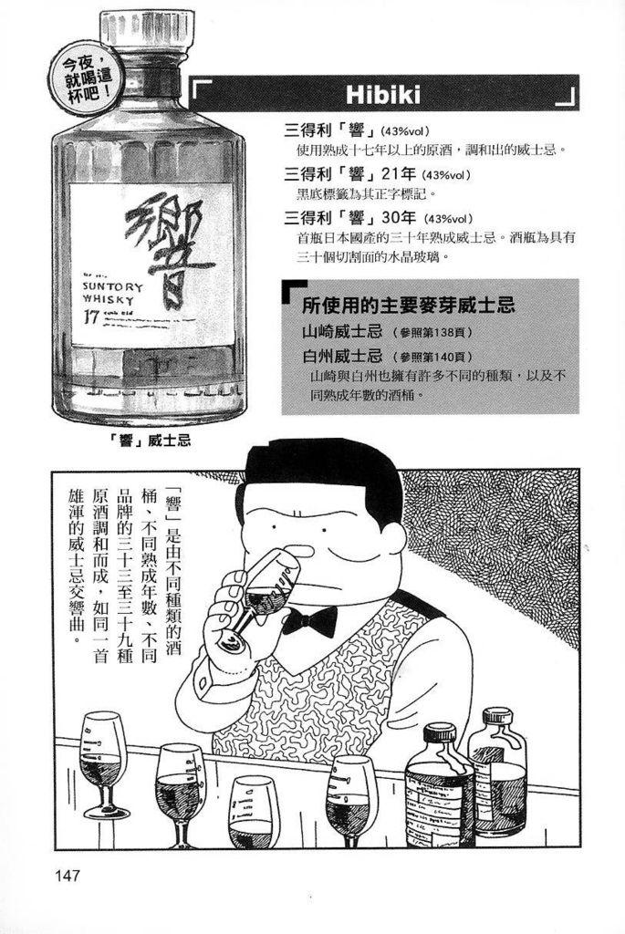 漫畫威士忌入門 005s.jpg