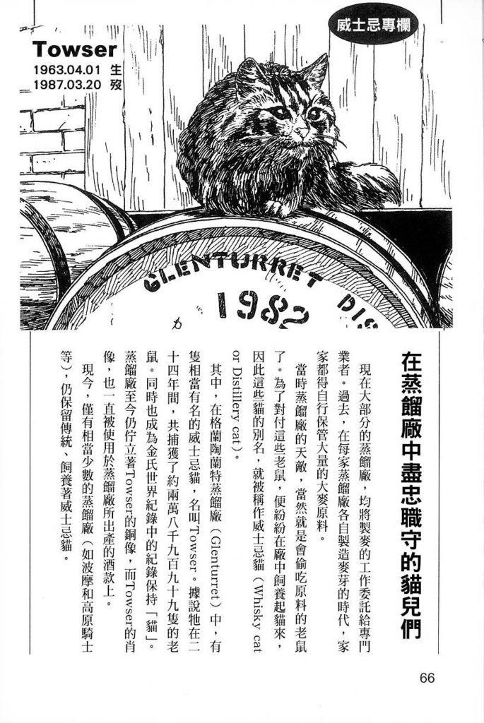 漫畫威士忌入門 008s.jpg