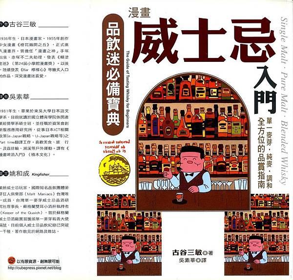 漫畫威士忌入門 001s.jpg