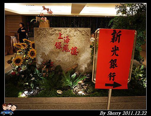20111222_上海銀鳳樓001.jpg