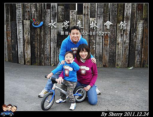 20111224_003水岸林林106.jpg
