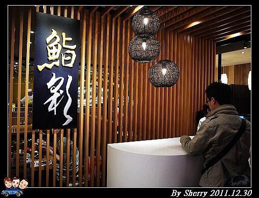 20111230_002_鮨彩0002.jpg