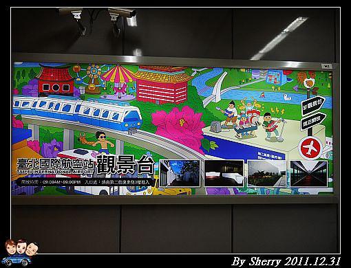20111231_松山機場看飛機0003.jpg