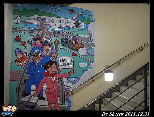 20111231_松山機場看飛機0007.jpg