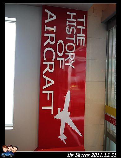 20111231_松山機場看飛機0014.jpg