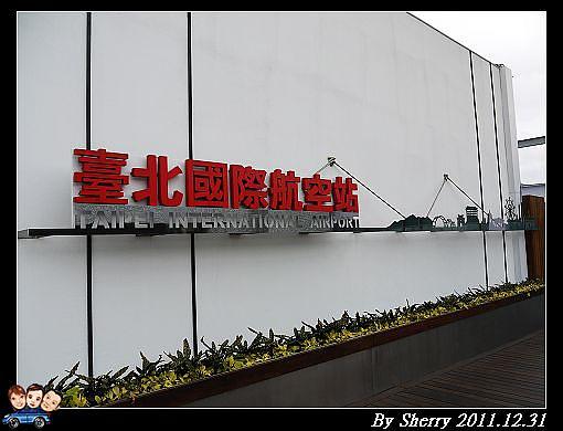 20111231_松山機場看飛機0021.jpg
