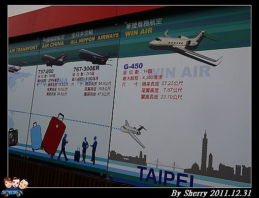 20111231_松山機場看飛機0023.jpg