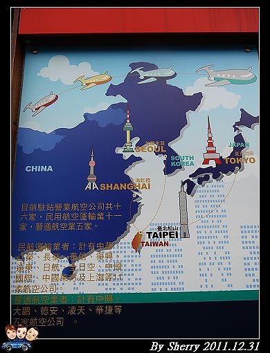 20111231_松山機場看飛機0024.jpg