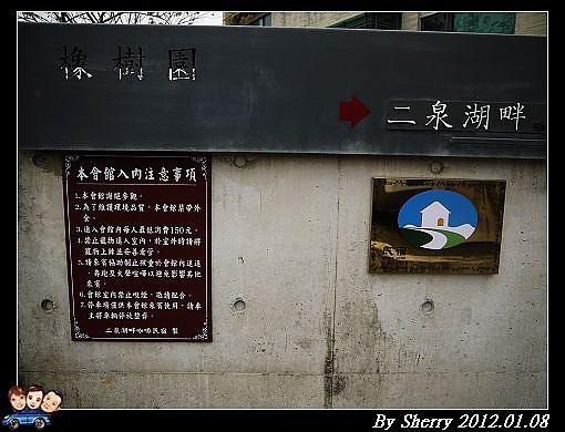 20120108二泉湖畔_001.jpg