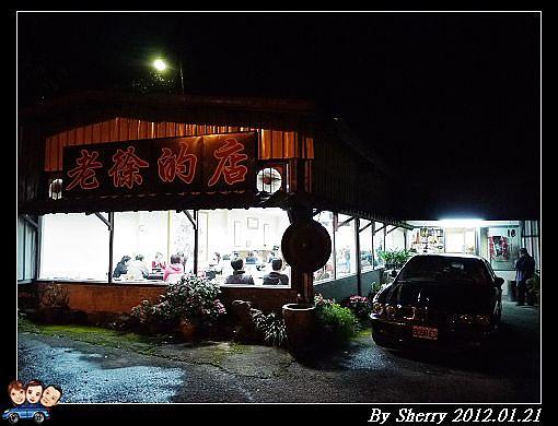 20120121_003老徐的店0002.jpg