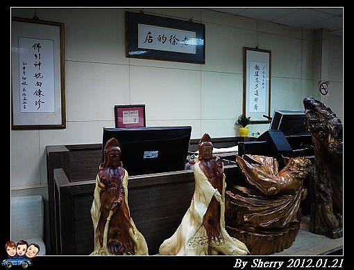 20120121_003老徐的店0003.jpg