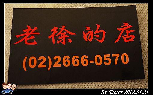 20120121_003老徐的店0013.jpg