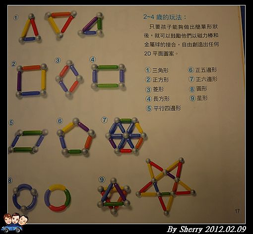 20120209_磁力棒018.jpg