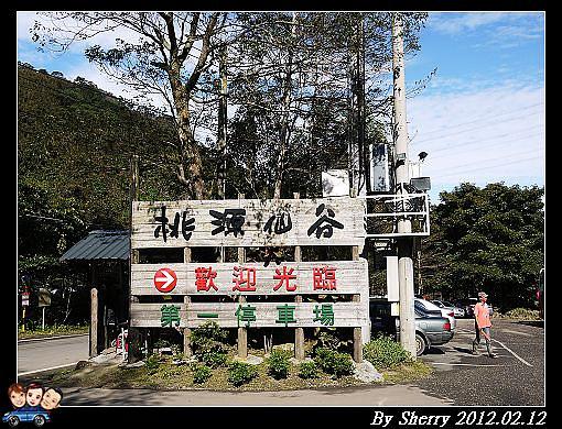 20120212_桃源仙谷001.jpg