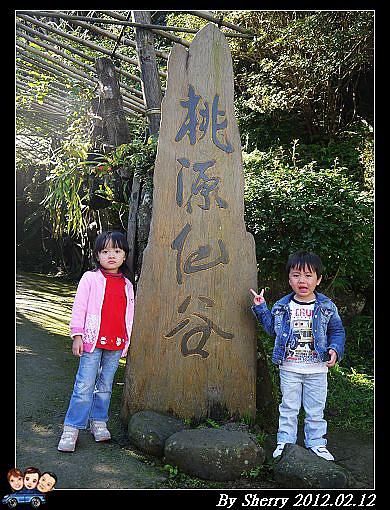 20120212_桃源仙谷004.jpg