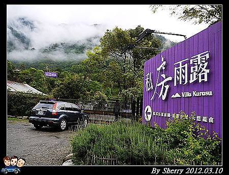 20120310_004_私房雨露58