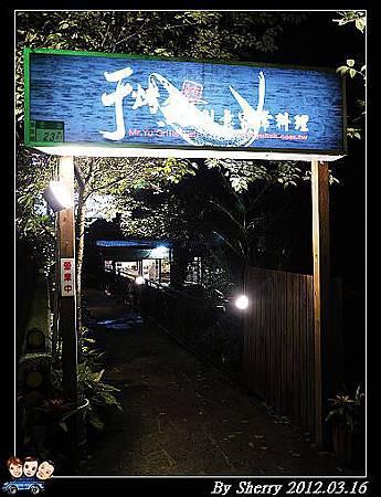 20120316_于烤魚02