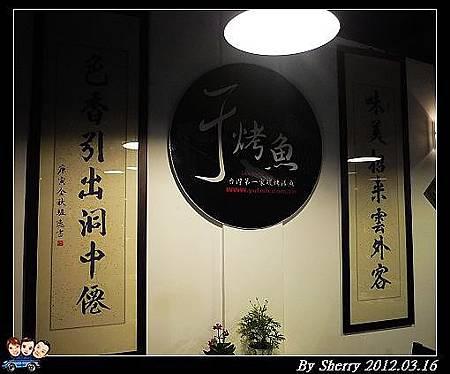 20120316_于烤魚05