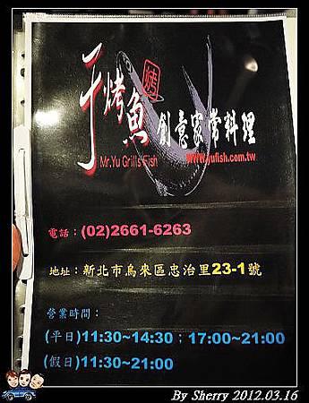 20120316_于烤魚10