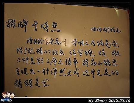 20120316_于烤魚11